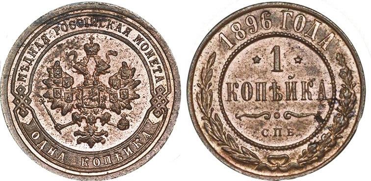 6. Копейка образца 1867–1916годов