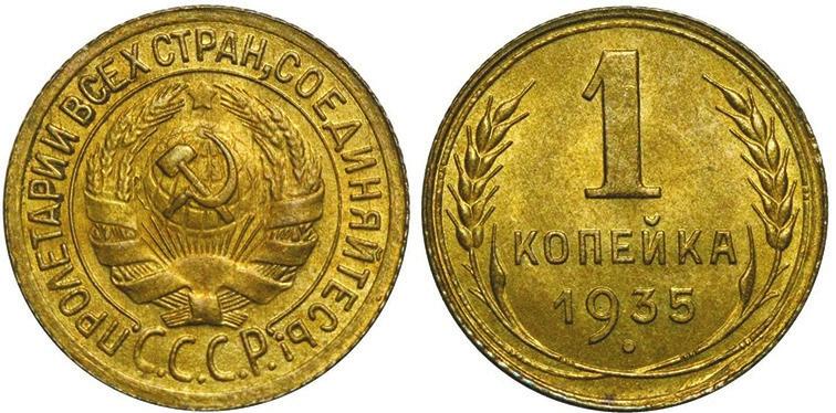 8. Копейка образца 1926–1935годов (raritetus.ru)