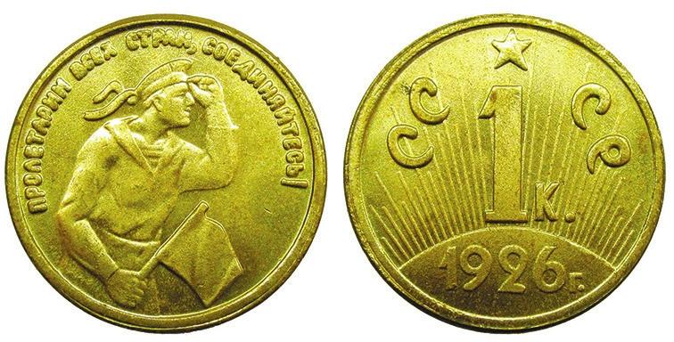 9. Пробная копейка 1926года — видимо, фантазия (ebay)