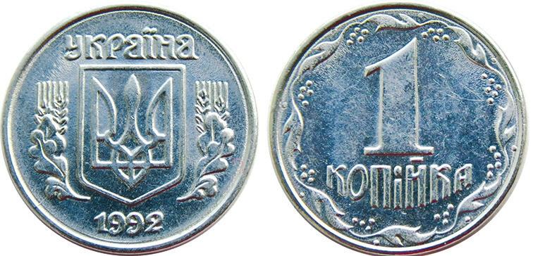 13. Украинская копейка (en.numista.com)