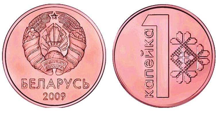 14. Белорусская копейка (en.numista.com)