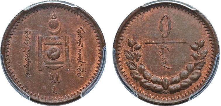16. Монголия, 1 мунгу, 1925год (en.numista.com)