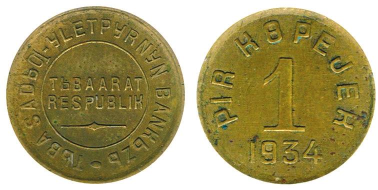 17. Тува, 1 копейка, 1934год (en.numista.com)