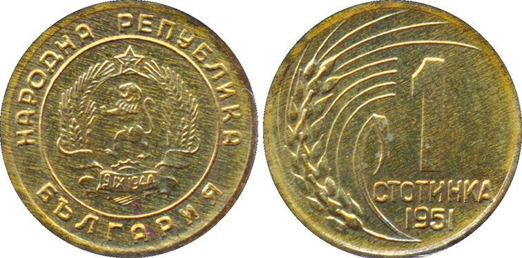 18. Болгария, 1 стотинка, 1951 год (en.numista.com)