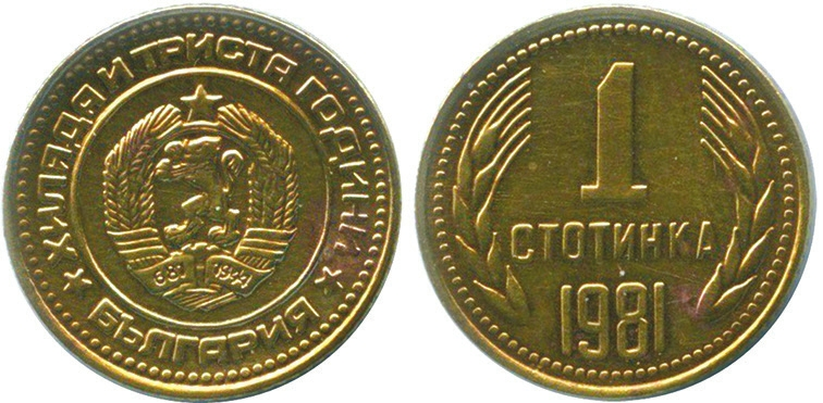 19. Болгария, 1 стотинка, 1981 год, 1300 лет Болгарии (en.numista.com)