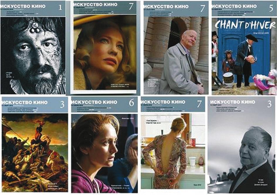 Сайт «Искусство кино» (kinoart.ru)