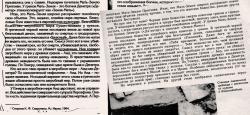 «Арийская Русь», 2008, с. 254-255 (слева) и статья «Майкоп: Азия, Европа?» в журнале «Знание – сила» № 2 за 1987 год, с. 71 (справа).