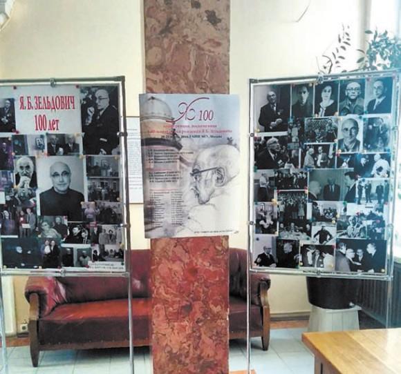 Выставка в ГАИШе в честь юбилея Зельдовича. Фото О. Бартунова. Cтенд оформили Т.А. Бируля и О.В. Цысарь