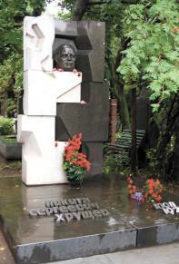 Надгробие Н.С.Хрущева работы Э.Неизвестного. Фото А.Паевского
