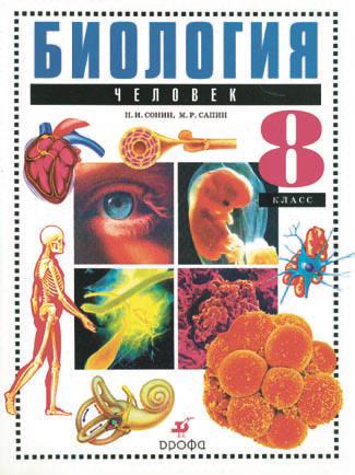 Биология человек н и сонин м р
