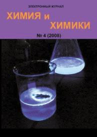 Обложка журнала №4 зв 2008 год.