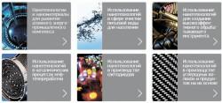 Некоторые направления, поддерживаемые ОАо «Роснано»