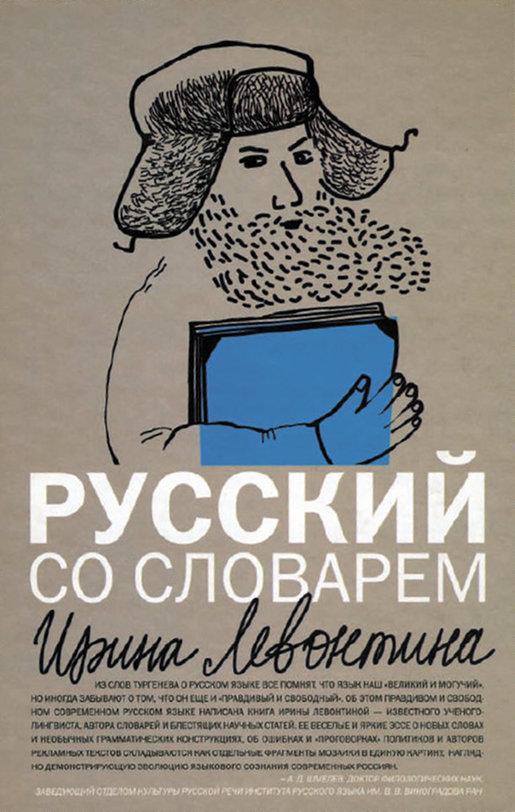 Русский со словарём