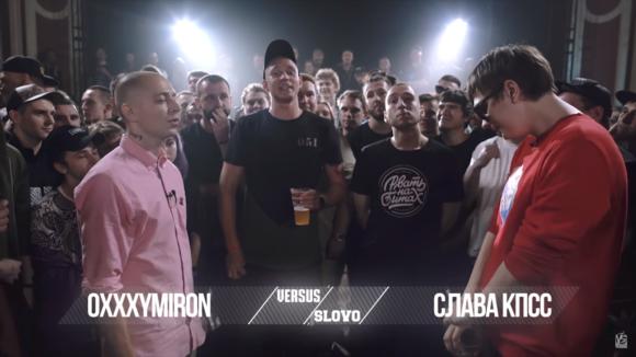 Рэп-баттл между Оксимироном и Славой КПСС в августе 2017 года