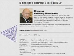 platonov_dissernet
