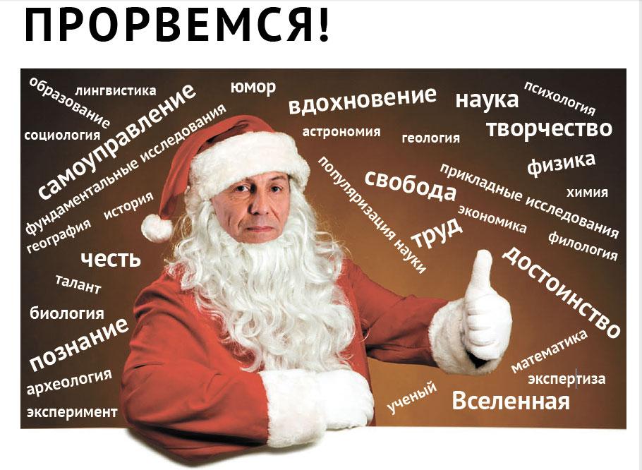 В.А. Рубаков в роли Деда Мороза