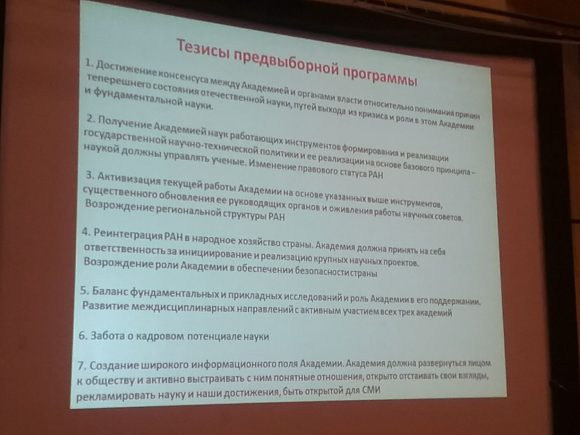 Тезисы программы А.М. Сергеева (2017)