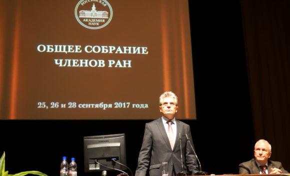 Александр Сергеев и Валерий Козлов на ОС РАН, 26 сентября 2017 года