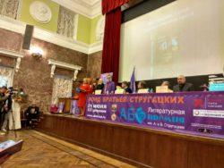 Фото с саммита и из Пулковской обсерватории (АБС-премия)