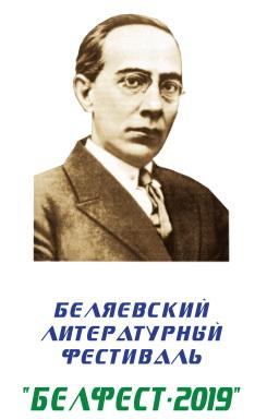 Беляевский фестиваль — 2019