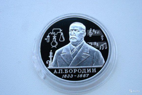 Первая из этих монет посвящена 160-летию со дня рождения Александра Порфирьевича Бородина