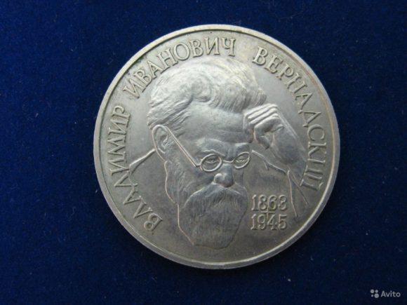 Третья монета посвящена 130-летию со дня рождения Владимира Ивановича Вернадского