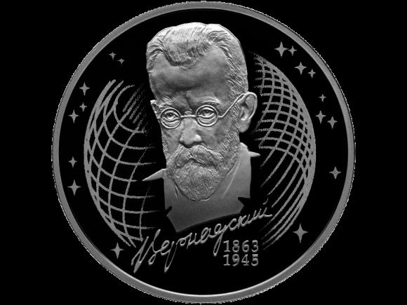 В. И. Вернадский изображен также на серебряной монете номиналом 2 руб., отчеканенной в 2013 году тиражом 5000 экз. к 150-летию со дня его рождения. Вокруг портрета ученого — звезды и шар, символизирующий ноосферу