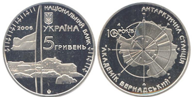 В 2006 году Банк Украины выпустил тиражом 60 тыс. монету из нейзильбера (медь — никель — цинк), посвященную 10-летию работы первой украинской антарктической экспедиции. Станция расположена на острове Галиндез вблизи Антарктиды. Это была британская станция «Фарадей», которая в феврале 1996 года была передана Украине Британской антарктической службой за символическую цену в один фунт стерлингов и переименована в честь Вернадского.