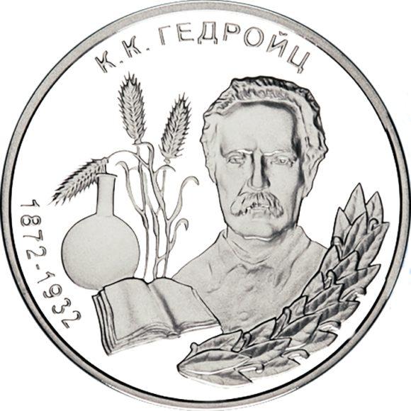 В Приднестровье в 2002 году была отчеканена тиражом 1000 экз. серебряная монета (Ag-925) номиналом 100 руб., посвященная 130-летию со дня рождения (в Бендерах) почвоведа и агрохимика академика Константина Каэтановича Гедройца (1872–1932)