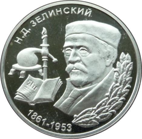 В 2001 году Приднестровье выпустило тиражом 1000 экз. серебряную монету (Ag-925) номиналом 100 руб. Монета посвящена 140-летию со дня рождения (в Тирасполе) химика-органика академика Николая Дмитриевича Зелинского (1861–1953)