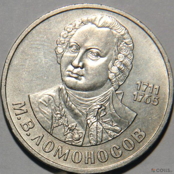 Ломоносов с 1745 года — профессор химии Петербургской академии наук