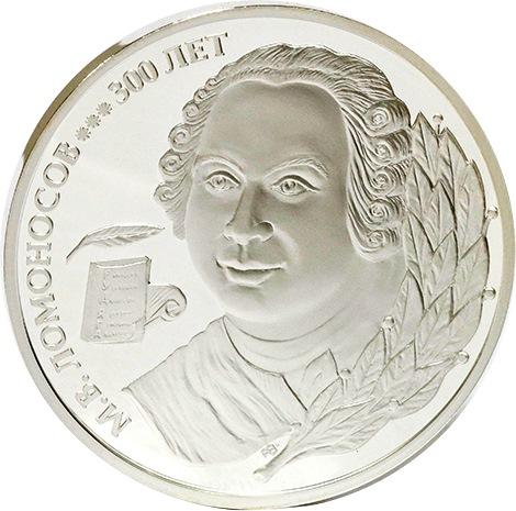 В том же году портрет Ломоносова появился на пятирублевой серебряной (Ag-925) монете, выпущенной в Приднестровье тиражом всего 250 экз.