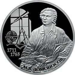 В 2011 году к 300-летию со дня рождения ученого была выпущена тиражом 5000 экз. серебряная монета (Ag-925)