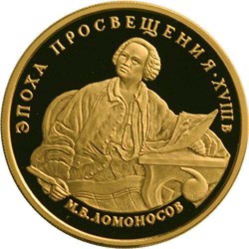 В 1992 году в России была выпущена тиражом 5700 экз. золотая монета (Au-900) номиналом 100 руб. с портретом М. В. Ломоносова