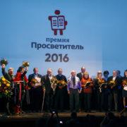 """Премия """"Просветитель-2016"""""""