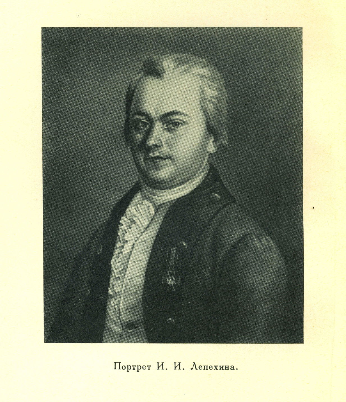 И. И. Лепёхин