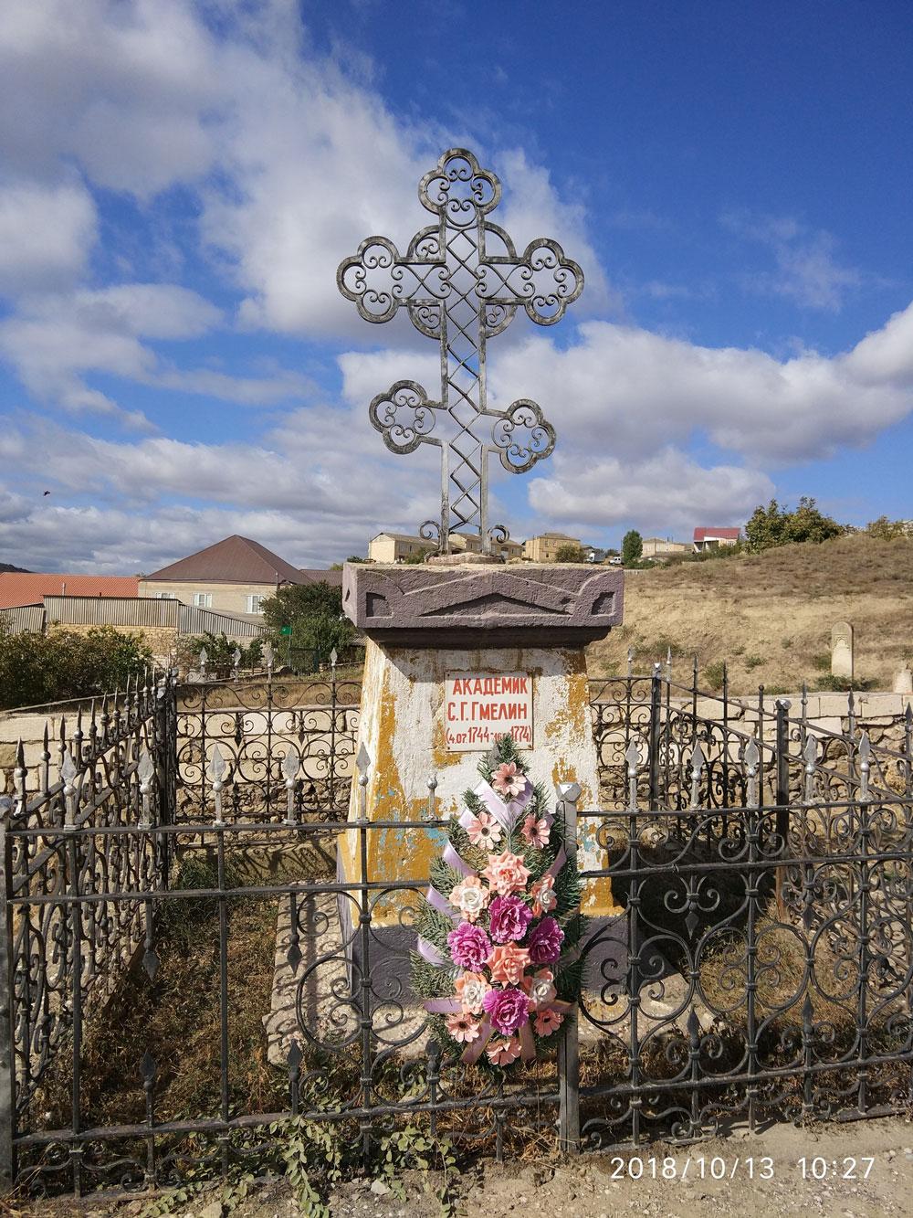 Могила С. Г. Гмелина (Дагестан). Фото Р. В. Новицкого, 13 октября 2018 года