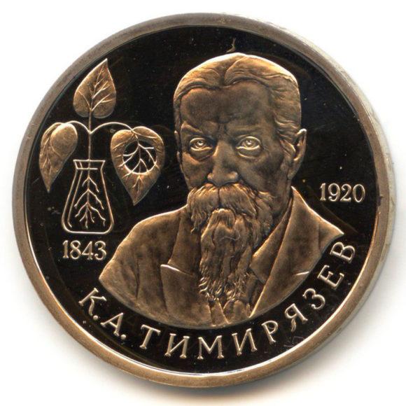 Вторая монета посвящена 150-летию со дня рождения Климента Аркадьевича Тимирязева, основоположника отечественной школы в физиологии растений, талантливого популяризатора науки