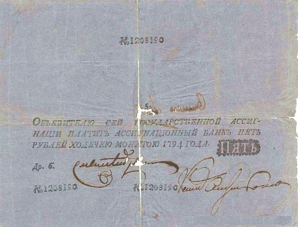 Рис. 2. Государственная ассигнация 5 рублей   (1794): лицевая сторона (здесь и далее оборотные стороны не приводятся, если на них нет рисунка и надписей)