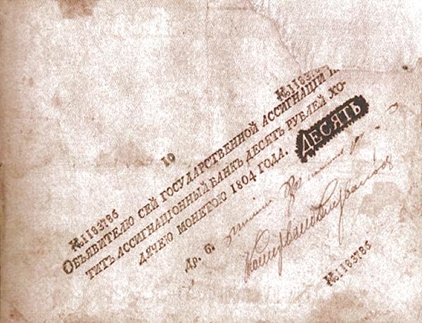 Рис. 3. Государственная ассигнация 10 рублей (1804)