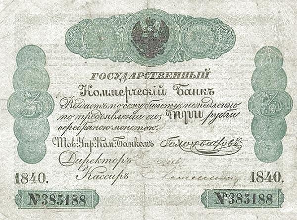Рис. 4. Депозитный билет 3 рубля (1840)