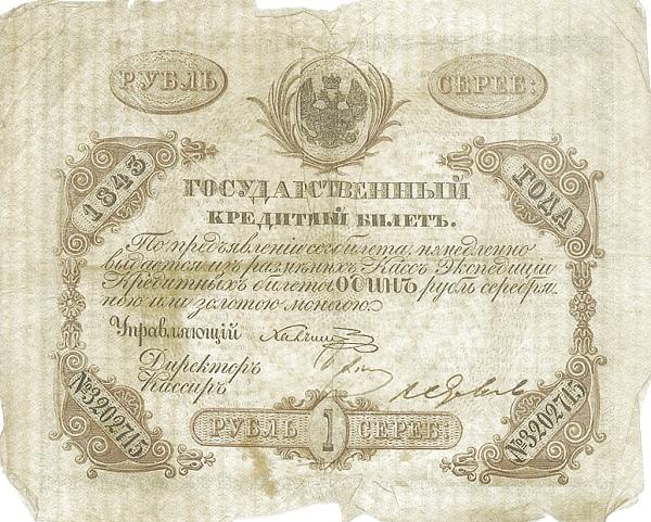 Рис. 5. Кредитный билет 1 рубль (1843)