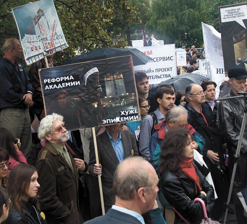24 августа. Митинг молодых ученых в защиту академической науки на суворовской площади в Москве. Фото О. Калашева