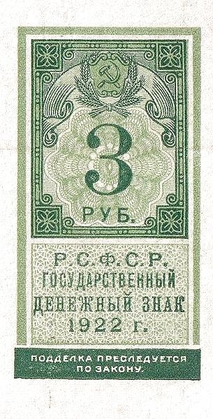 Рис. 11. Денежный знак 3 рубля (1922)