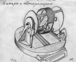 Камера для фотографирования и регистрации ИСЗ (камера с обтюратором). Идея— Х. И. Поттера, конструктор— Ю.С.Стрелецкий (1964)