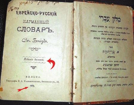 Надписи под стрелками: «Издание 10-е» (!) и «1915»