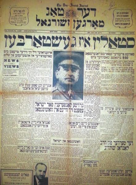 1953 год. Израильские газеты сообщают о смерти Сталина