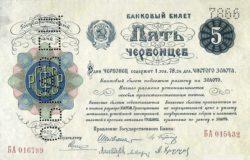 Рис. 21. Банковый билет 5 червонцев (1922), образец
