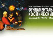 «Фундаментальные и прикладные космические исследования»