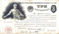 Рис. 22. Билет государственного банка 3 червонца (1924)